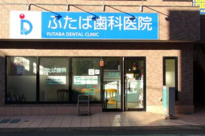 ふたば歯科医院(埼玉県越谷市)