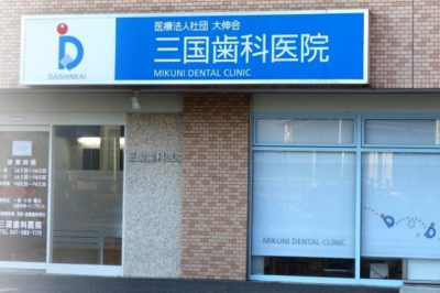三国歯科医院(千葉県松戸市)