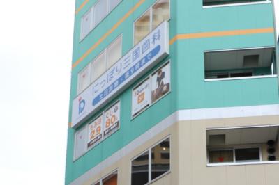 にっぽり三国歯科(東京都台東区)