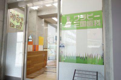 ワラビー三国歯科(埼玉県蕨市)
